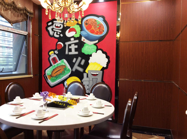 衡阳餐厅火锅店手绘墙壁画墙画案例---德庄火锅